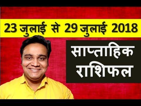 Saptahik Rashifal From 23 July to 29 July 2018...