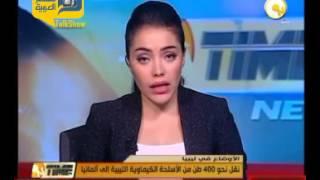 بالفيديو.. نقل 400 طن من الأسلحة الكيماوية الليبية إلى ألمانيا