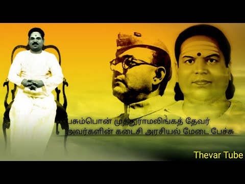 Pasumpon Muthuramalinga Thevar Speech - Madurai Thamukkam