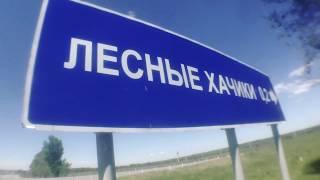 Автостопом в Крым 2018 трейлер