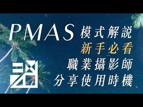 PMAS專業模式是什麼?攝影師帶你來了解使用時機【如何學攝影】[字幕]