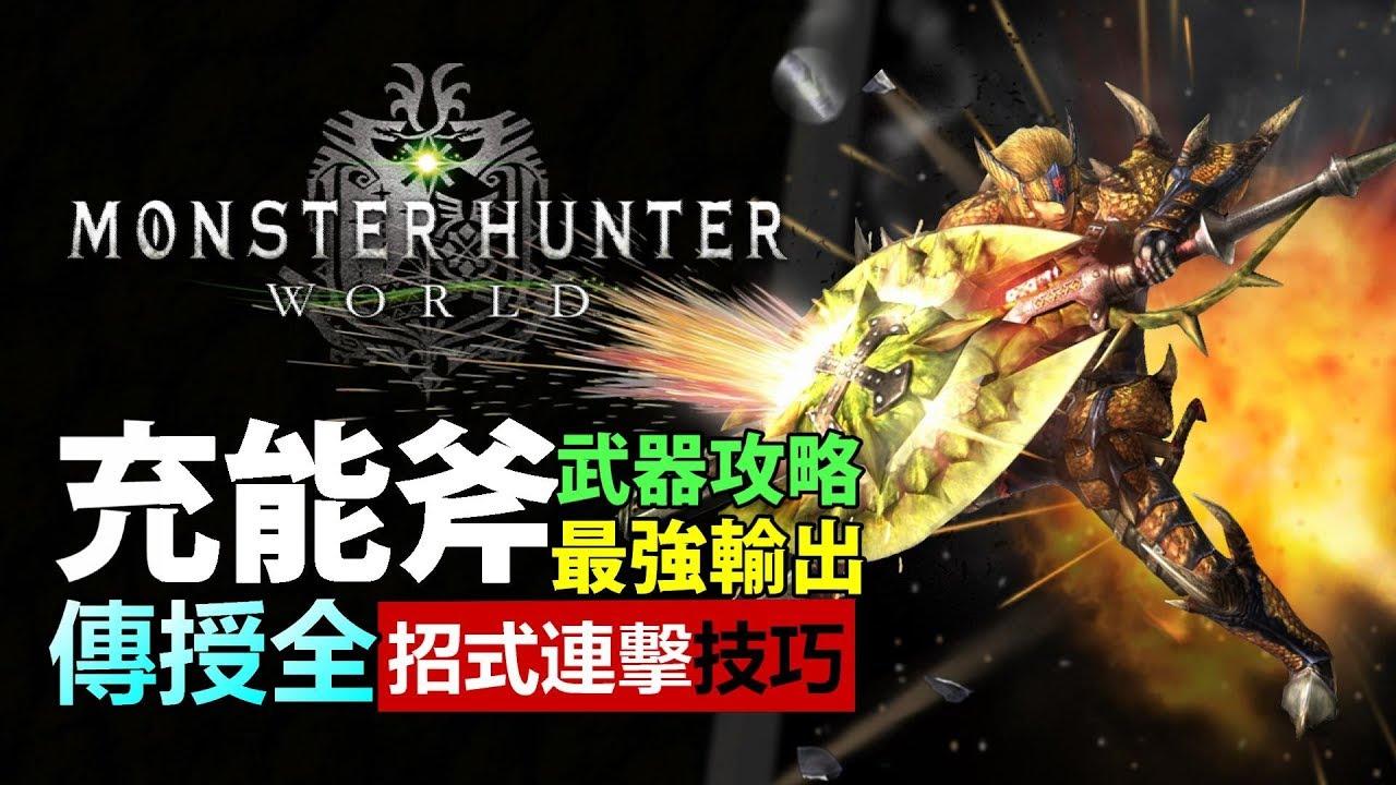 [ MHW 充能斧 ] 全武器攻略 - 充能斧篇: 操作示範 紅盾教學 屬性解放連擊 【Monster Hunter: World MHW 魔物獵人世界 ...