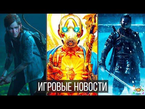 Игровые Новости — The Last of Us 2, Borderlands 3, GTA 6, PS5, Скандал с Rocket League, Anthem умер