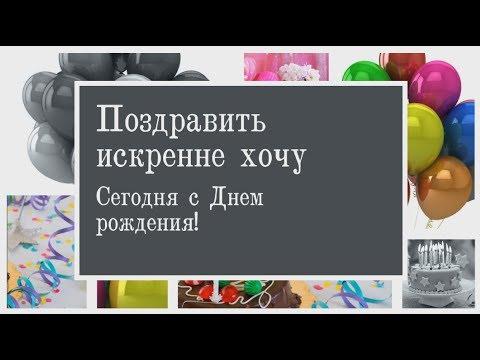 Лучшее поздравление бывшего парня с днем рождения. Super-pozdravlenie.ru
