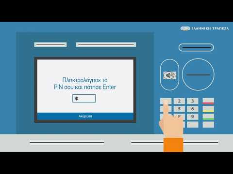 Hellenic Bank - Μεταφορά Χρημάτων από τις ΑΤΜ