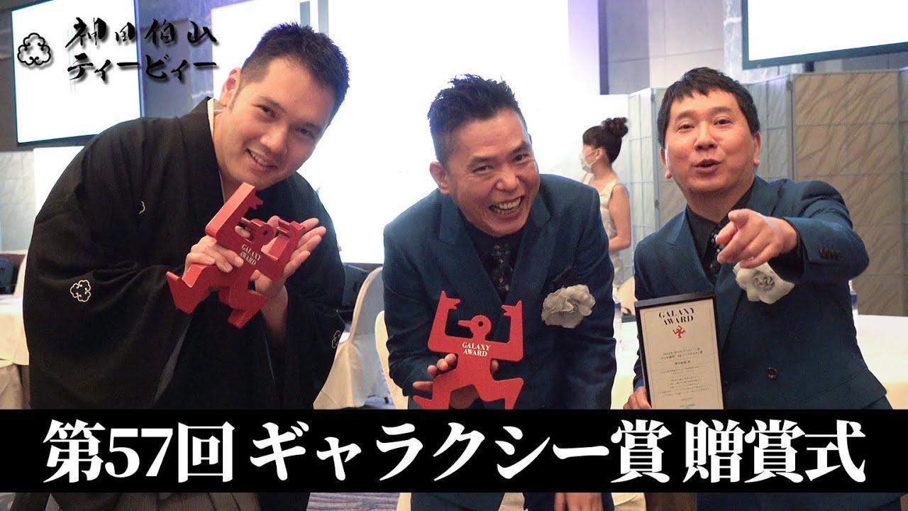 【祝】第57回ギャラクシー賞 贈賞式【フロンティア賞受賞】