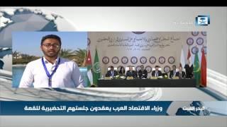 مراسل الإخبارية من الأردن:القضية الفلسطينية حاضرة بشكل كبير على طاولة القمة