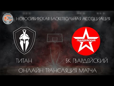 08.12.2018. НБА. Титан - БК Гвардейский.