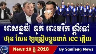 អាសន្នធំ ទូត អាមេរិក គំរាមទៅលោក ហ៊ុន សែន,Cambodia Hot News, Khmer News