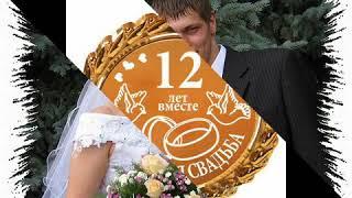 Рома&Инна 12 лет со дня свадьбы