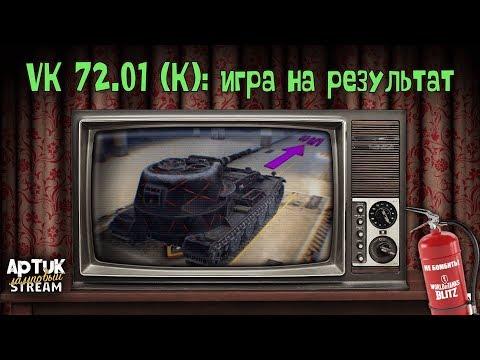 Добиваю 100 боёв на [VK 72.01 K] - смог в 3500+ с/у, WoT Blitz