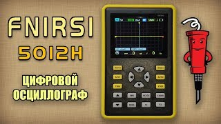 Обзор осциллографа Fnirsi-5012H