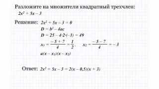 1.2 Разложите на множители квадратный трехчлен. Решение