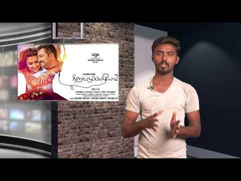 Thiruttu payale 2 Movie review