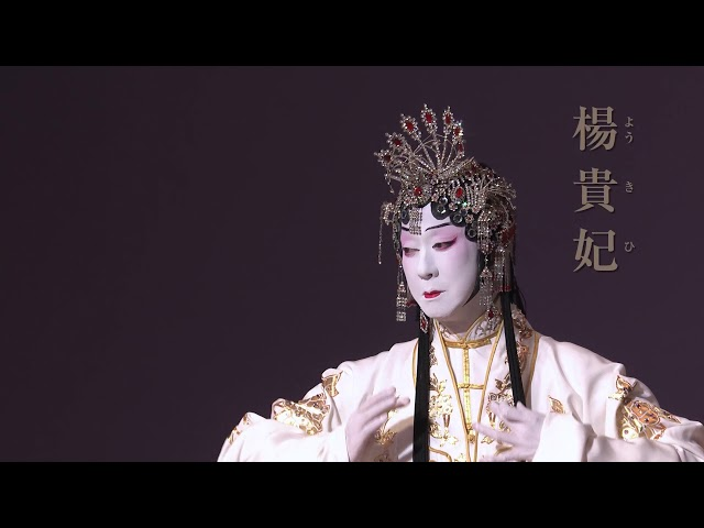 映画『シネマ歌舞伎 沓手鳥孤城落月』『シネマ歌舞伎 楊貴妃』予告編