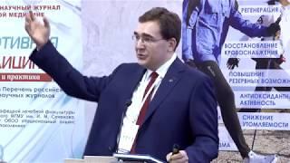 Ачкасов Е.Е. II Международный симпозиум по скандинавской ходьбе. 24.03.18