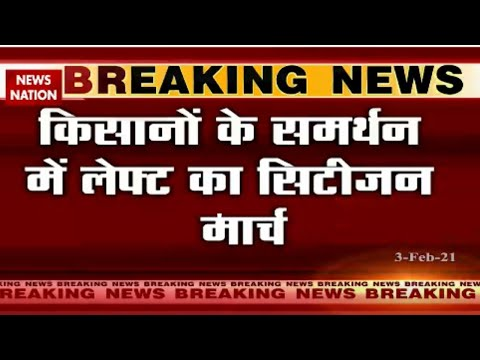 Breaking News: Left's citizen march in Delhi in favour of Farmers