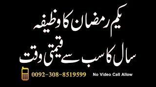 Yakam Ramzan Ka Wazifa For Hajat   1st Ramzan Ka Wazifa In Urdu