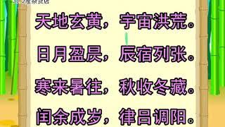 1《天地玄黄-朗读版》《千字文》(说说唱唱) 纪展雄 朗读 Thousand Character Classic (Qiānzìwén)