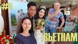 #5 Вьетнам 2018. Свадьба. 400 гостей. Пили пиво и пели песни.