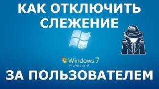 Windows 7/8.1 шпионит за пользователем! Как отключить?