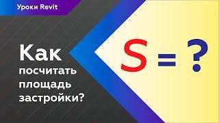 Как в Revit посчитать площадь застройки? | Уроки Revit