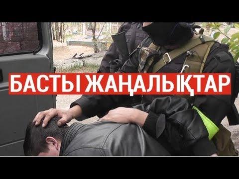 Басты жаңалықтар. 23.05.2019 күнгі шығарылым / Новости Казахстана