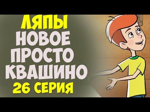 """Ляпы """"Новое Простоквашино"""" (26 серия)"""
