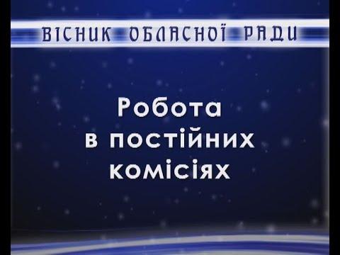Волинська облрада: Засідання ПК з питань депутатської діяльності регламент