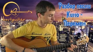 Кино (Виктор Цой) - перемен (разбор песни) как играть на гитаре