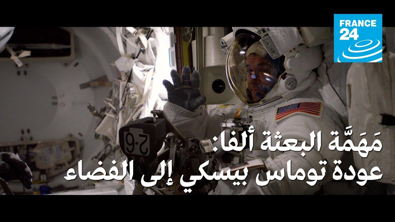 مَهَمَّة البعثة ألفا: عودة توماس بيسكي إلى الفضاء  - 17:00-2021 / 4 / 15
