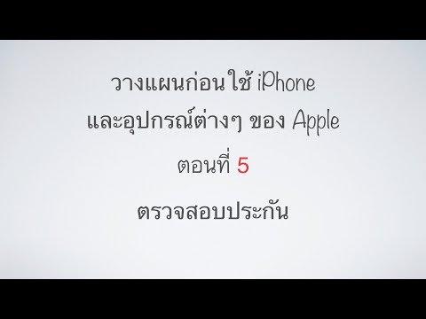 จะตรวจประกัน iPhone อย่างไร