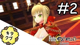 Nero is Waifu [Fate/Extella: The Umbral Star] (Nero Route) #2