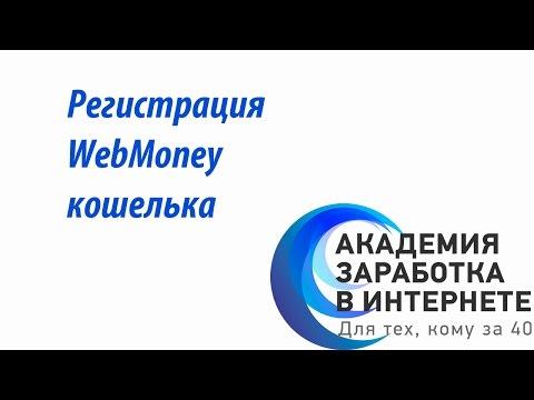 Регистрация Webmoney кошелька (Вебмани 2016) и установка Webmoney Keeper Standard Pro