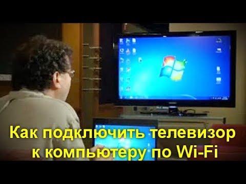 Как воспроизвести видео с компьютера на телевизор через wifi