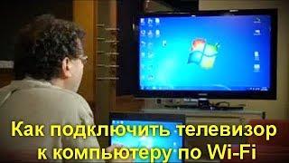 Як підключити телевізор до комп'ютера по Wi-Fi
