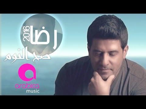 اغنية رضا صح النوم 2016 كاملة اون لاين YouTube مع الكلمات