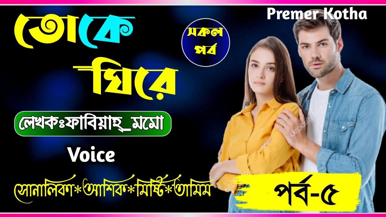 তোকে ঘিরে  Part-5  Couple Love Story  Ft:Shonalikar&Ashik&Misty&Tamim  Premer Kotha