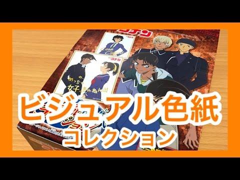 名探偵コナンビジュアル色紙コレクションBOX開封!