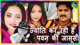 Pawan Singh की पत्नी Jyoti आखिर क्यों पहुँच जाती है आज कल पवन के फ़िल्मी सेट पर Cine Bhojpuri News