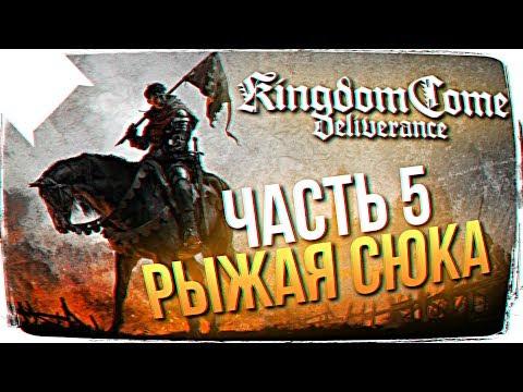 Kingdom Come: Deliverance ПРОХОЖДЕНИЕ НА РУССКОМ 👑 РЫЖАЯ СЮКА #5