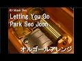 Letting You Go/Park Seo Joon【オルゴール】 (ドラマ「キルミー・ヒールミー」 OST)