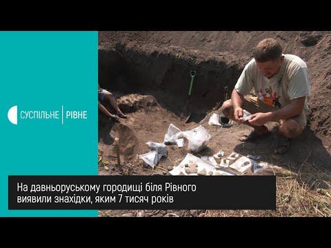 Суспільне Рівне: На давньоруському городищі біля Рівного виявили знахідки, яким 7 тисяч років