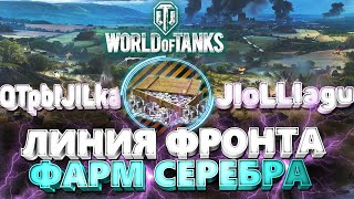 Download World of Tanks Прямой эфир.Фарм серебра в Линия фронта , Присутствует ненормативная лексика.18+.. Mp3 and Videos