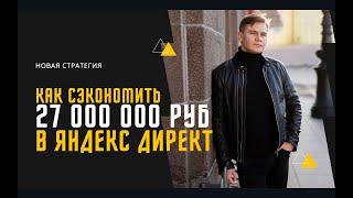 Как сэкономить 27 000 000 руб в Яндекс Директ. Новая стратегия оплата за конверсию.