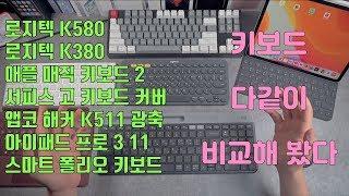 로지텍 키보드 신제품 K580과 내가 가진 모든 키보드를 비교해 보았다.