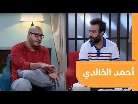 الحلقة الثامنة: أحمد الخالدي #ليلة_خميس ٢