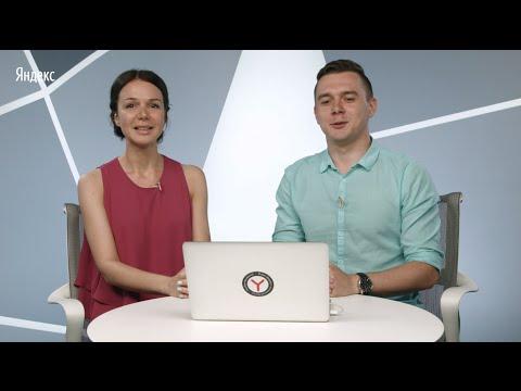 видео: Выделение целевой аудитории и практика по созданию рекламной кампании в Директе