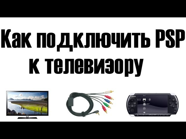 Как подключить PSP к