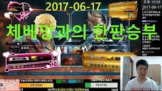 철권7(PC)(Bob) 해외팬이 많은 체리베리망고! 2017-06-17 [Tekken 7 FR(스팀)MBC]